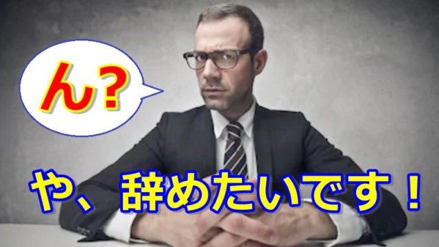円満退職するには?