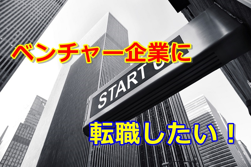 ベンチャー企業で働きたい!