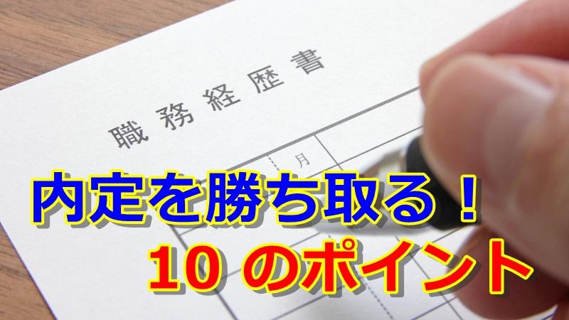 職務経歴書 10のポイント