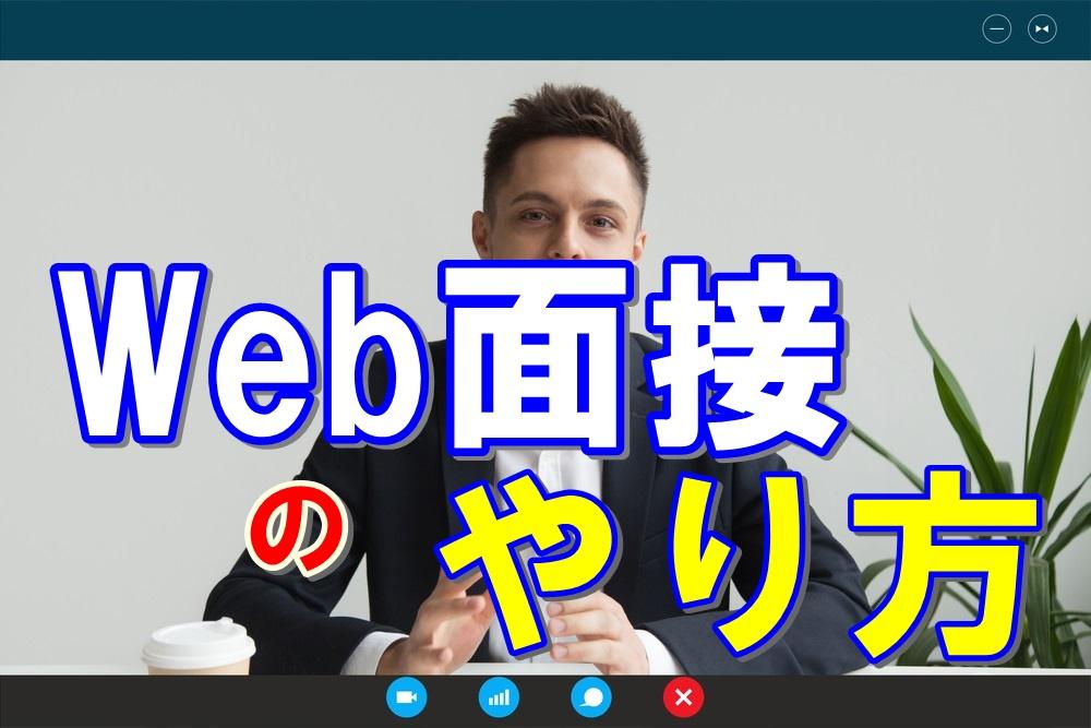ウェブ面接のやり方