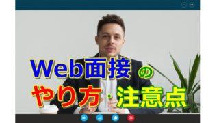 ウェブ面接のやり方と注意点